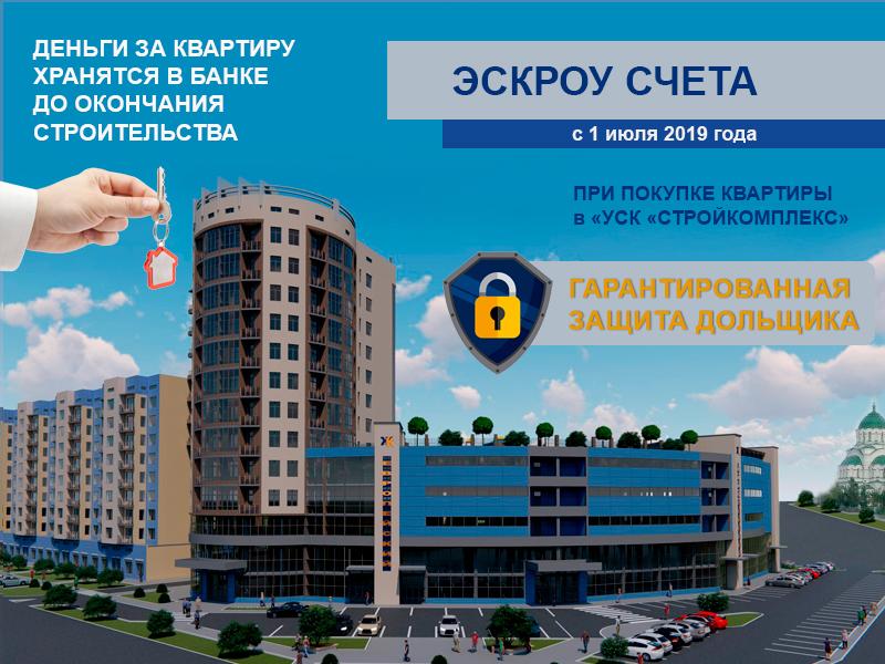 Эксроу счета для покупки квартиры в ЖК Европейский
